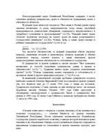 История права Реферат Право id  Реферат История права 11