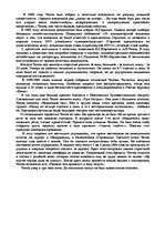 Антон Павлович Чехов Реферат Личности id  Реферат Антон Павлович Чехов 13