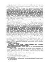 Сталин портрет Реферат История культура id  Реферат Сталин портрет 4