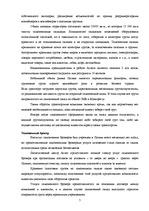 Отчет о практике на таможенном складе ООО А id  Отчёт по практике Отчет о практике на таможенном складе ООО Атлас