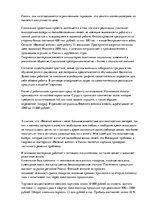 Социальное предприятие Реферат id  Реферат Социальное предприятие 3