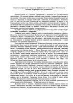 какие обстоятельства заставили дубровского стать разбойником