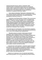 Социальная психология Реферат Психология id  Реферат Социальная психология 10