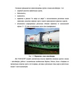 Отчет по практике в транспортной компании storgistoprustrog s diary  отчет по практике в транспортной компании