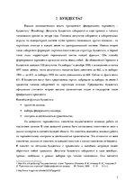 Немецкая политическая система Реферат id  Реферат Немецкая политическая система 3