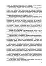 Закон противоречия закон логики Реферат id  Реферат Закон противоречия закон логики 6