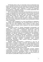 Закон противоречия закон логики Реферат id  Реферат Закон противоречия закон логики 7