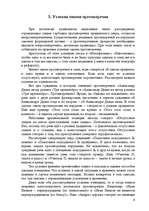 Закон противоречия закон логики Реферат id  Реферат Закон противоречия закон логики 8