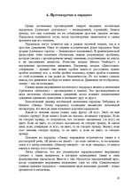 Закон противоречия закон логики Реферат id  Реферат Закон противоречия закон логики 10