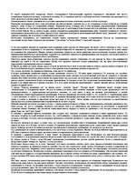 Ранняя Русь Реферат История культура id  Реферат Ранняя Русь 9
