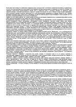 Ранняя Русь Реферат История культура id  Реферат Ранняя Русь 11