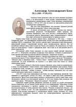 Александр Александрович Блок Реферат id  Реферат Александр Александрович Блок 2