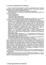 Юридическая ответственность Реферат Право id  Реферат Юридическая ответственность 3