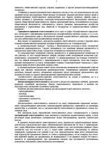 Юридическая ответственность Реферат Право id  Реферат Юридическая ответственность 5