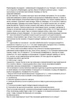 Роман Преступление и наказание Реферат id  Реферат Роман Преступление и наказание