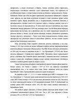 Показатели развития экономики Латвии Реферат id  Реферат Показатели развития экономики Латвии 4