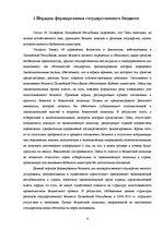 Латвийский государственный бюджет Реферат id  Реферат Латвийский государственный бюджет 4