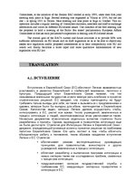 Реферат 'Strategy for the Integration into the European Union', 20.