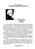 Вольфганг Амадей Моцарт Реферат Личности id  Реферат Вольфганг Амадей Моцарт 1