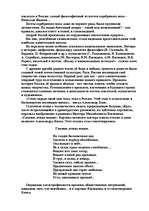 Серебряный век Реферат История культура id  Реферат Серебряный век 3