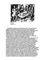 Серебряный век Реферат История культура id  Реферат Серебряный век 10