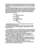 Серебряный век Реферат История культура id  Реферат Серебряный век 19