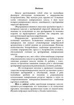 Складская логистика Запасы Реферат id  Реферат Складская логистика Запасы 3