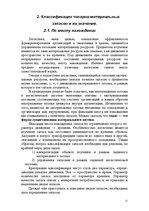 Складская логистика Запасы Реферат id  Реферат Складская логистика Запасы 10