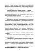 Реферат международное морское право 2898
