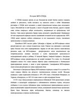 ВИЧ СПИД Реферат id  Реферат ВИЧ СПИД 3