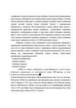 ВИЧ СПИД Реферат id  Реферат ВИЧ СПИД 4