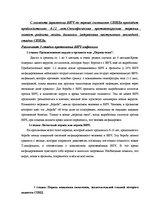 ВИЧ СПИД Реферат id  Реферат ВИЧ СПИД 10