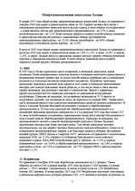 Развитие экономики Латвии Реферат Экономика id  Реферат Развитие экономики Латвии 3