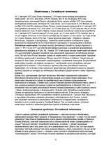 Развитие экономики Латвии Реферат Экономика id  Реферат Развитие экономики Латвии 6