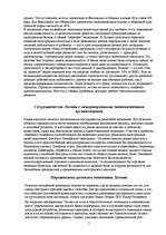 Развитие экономики Латвии Реферат Экономика id  Реферат Развитие экономики Латвии 7