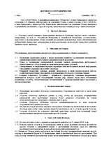 договор о партнерстве в бизнесе образец img-1