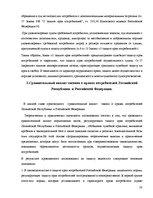 Защита прав потребителей в Латвии и России id  Реферат Защита прав потребителей в Латвии и России 15