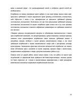 Защита прав потребителей в Латвии и России id  Реферат Защита прав потребителей в Латвии и России 23