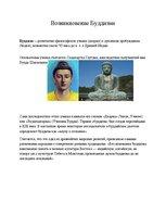 Буддизм Реферат Религии id  Реферат Буддизм 4