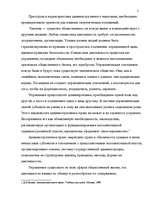 Административно правовые отношения Реферат id  Реферат Административно правовые отношения 2