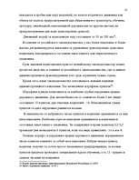 Административно правовые отношения Реферат id  Реферат Административно правовые отношения 10