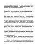 Трудовой договор Реферат Право id  Реферат Трудовой договор 5