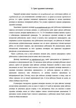 Трудовой договор Реферат Право id  Реферат Трудовой договор 6