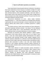 Трудовой договор Реферат Право id  Реферат Трудовой договор 8