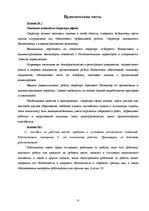 Трудовой договор Реферат Право id  Реферат Трудовой договор 9