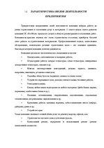 Отчёт о практике в строительной компании Тамбовский внедорожный  Отчет о практике в строительной компании ООО реферат Отчт по производственной практике в компании по продаже строительных материалов файл 1 Напротяжении