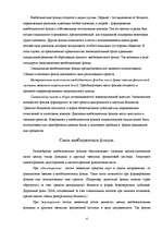 Внебюджетные фонды Реферат Финансы кредит id  Реферат Внебюджетные фонды 4