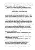 Внебюджетные фонды Реферат Финансы кредит id  Реферат Внебюджетные фонды 5