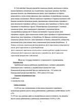Внебюджетные фонды Реферат Финансы кредит id  Реферат Внебюджетные фонды 7