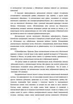 Внебюджетные фонды Реферат Финансы кредит id  Реферат Внебюджетные фонды 9